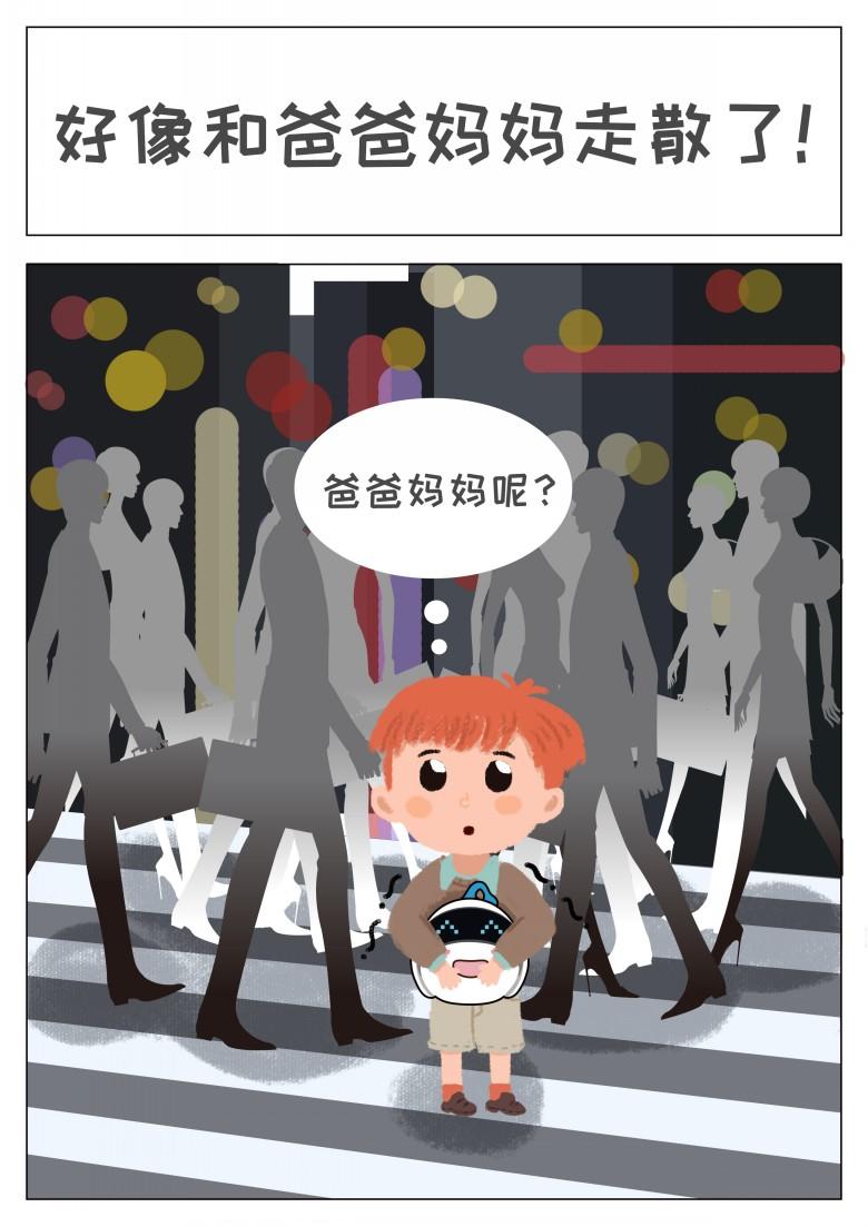 亚洲城娱乐_儿童陪护机器人哪个牌子好.jpg