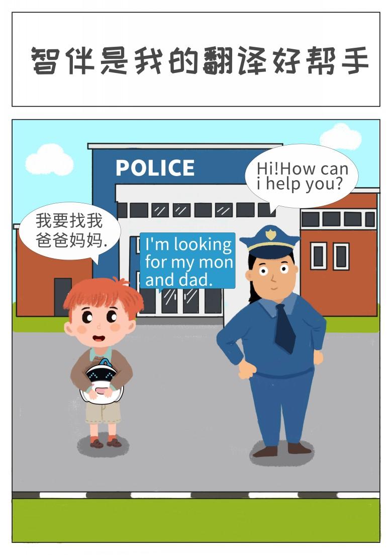 亚洲城娱乐ca88_亚洲城儿童陪护机器人.jpg