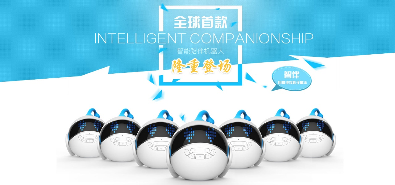 亚洲城娱乐ca88_亚洲城,儿童早教机,亚洲城科技,亚洲城机器人,智能机器人,儿童故事机,儿童机器人,亚洲城儿童机器人