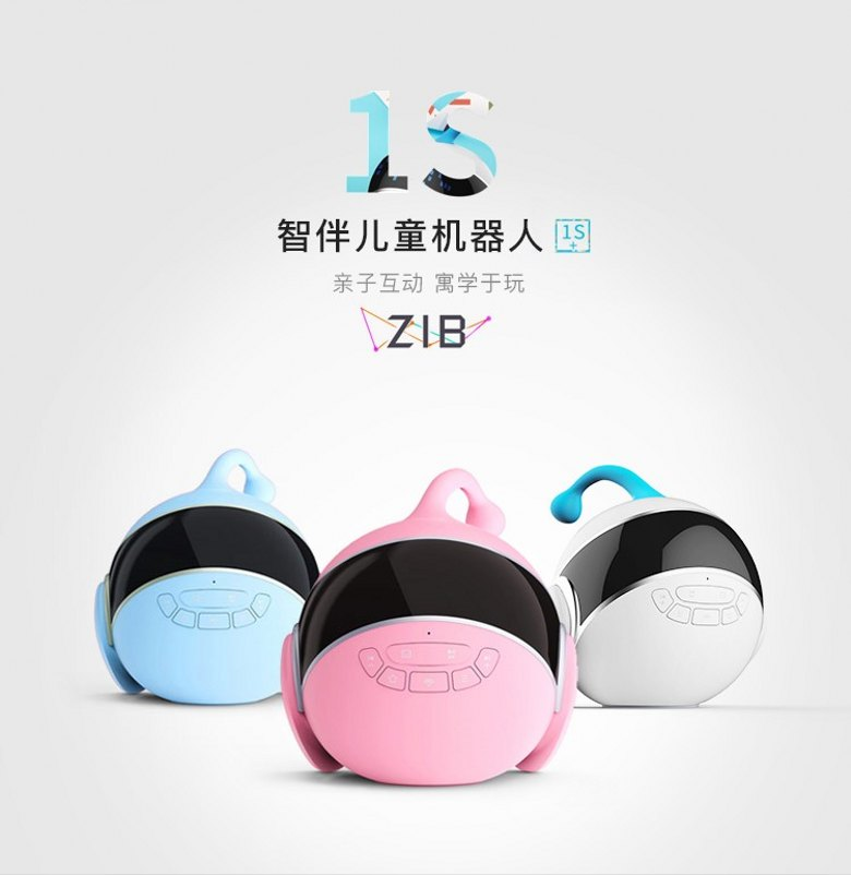 ca亚洲城娱乐手机版_亚洲城儿童机器人1S.jpg