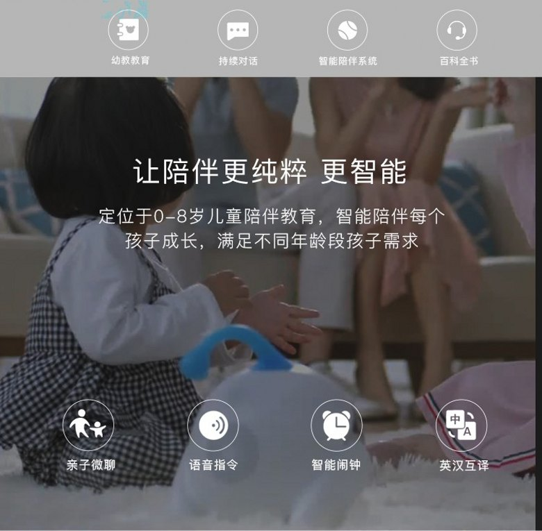 亚洲城娱乐欢迎您_亚洲城娱乐机器人智能陪伴系统.jpg