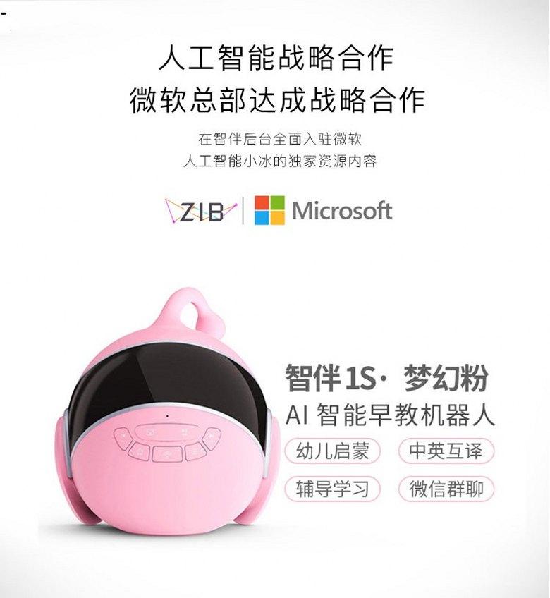 亚洲城娱乐_亚洲城机器人与微软合作.jpg