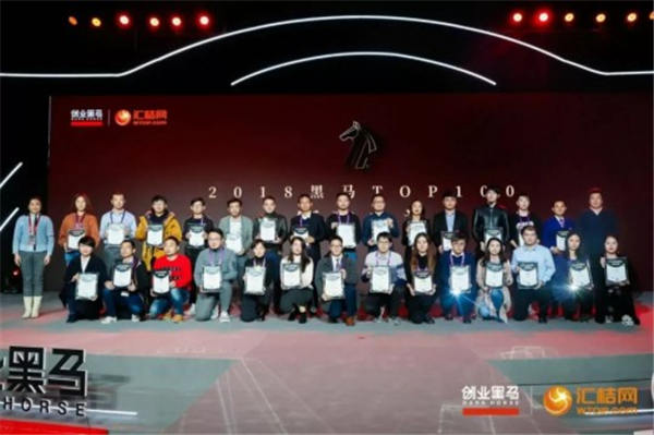 ca亚洲城娱乐手机版_2018创业黑马TOP100颁奖现场.jpg