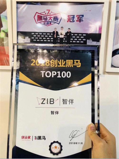 亚洲城娱乐欢迎您_亚洲城科技荣获2018创业黑马TOP100荣誉.jpg