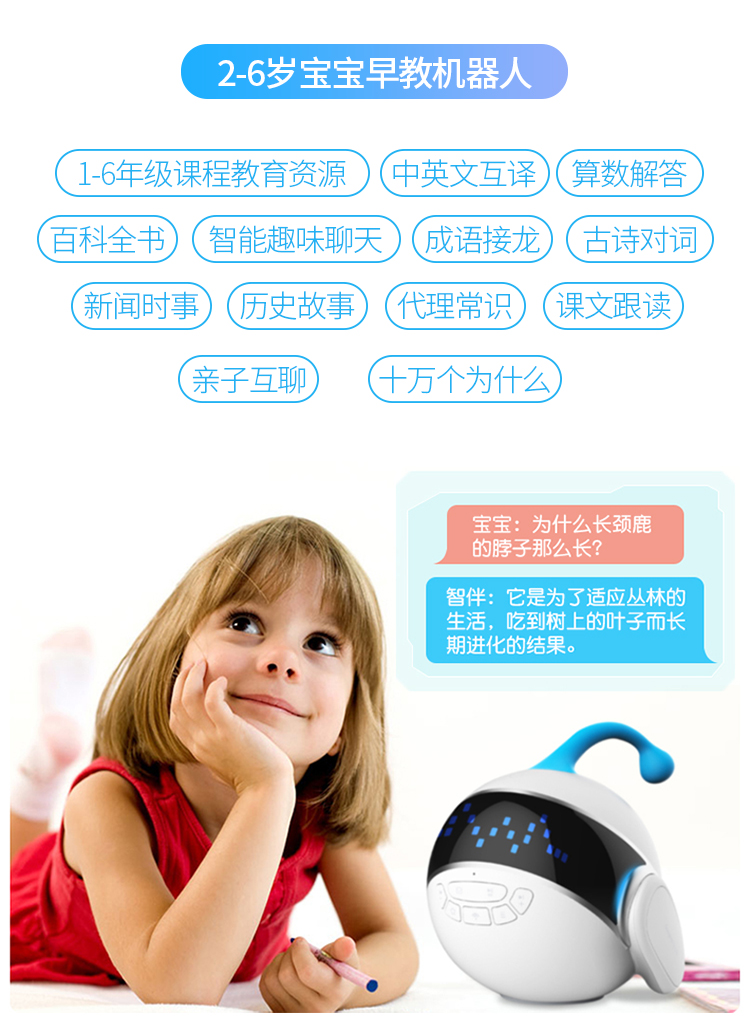 亚洲城娱乐ca88_5岁儿童早教机.jpg